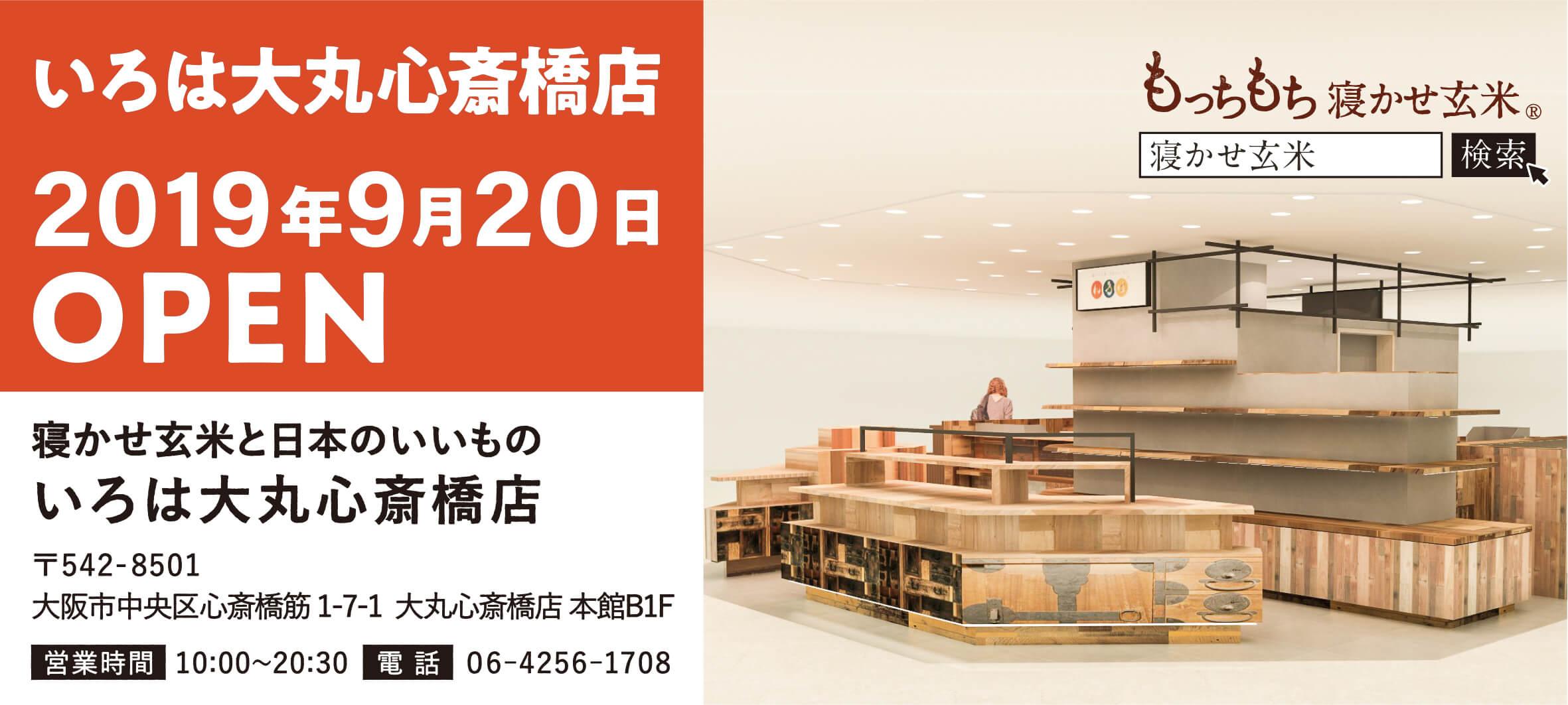 バナー_大丸心斎橋 (1)