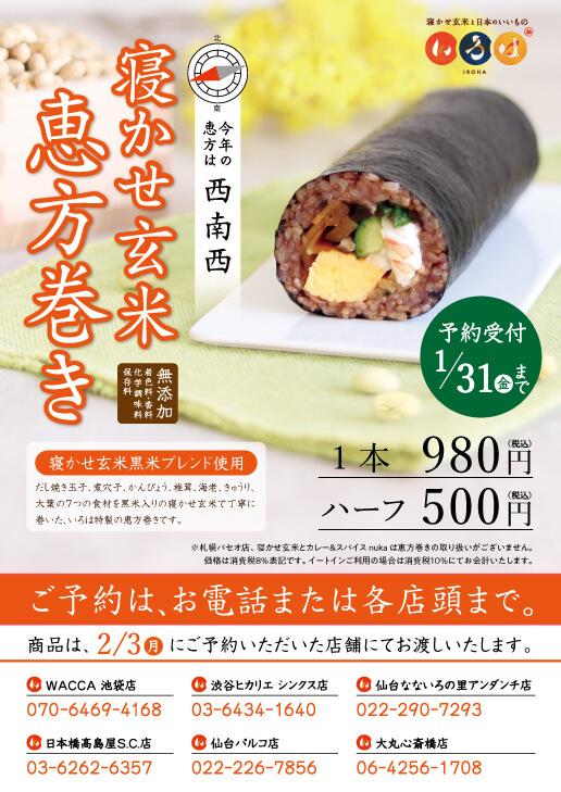 20ehoumaki_B5 (1)