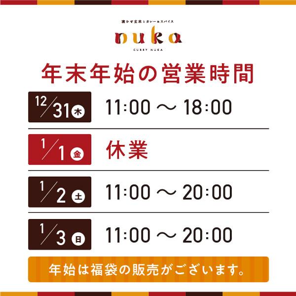 年末年始営業時間_nuka