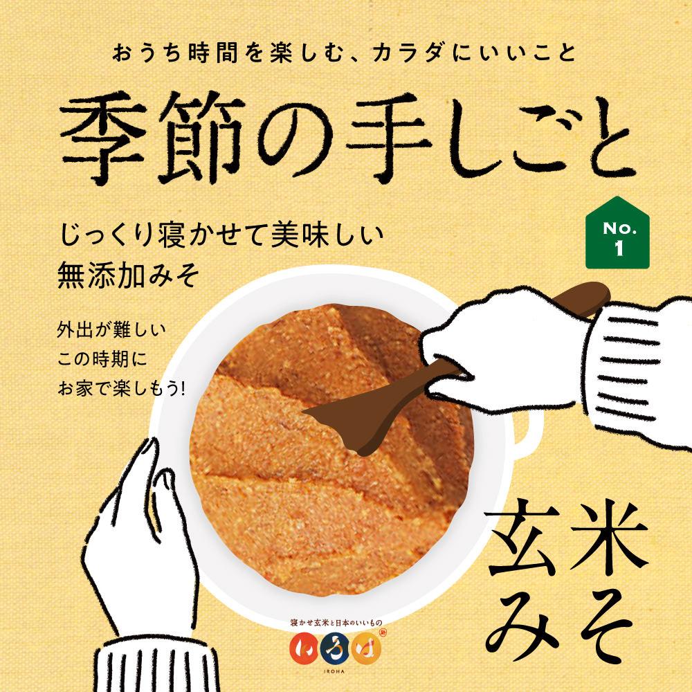 teshigoto_miso_sns_iroha_210112