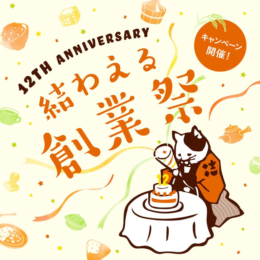 yuwaeru_12th_1000_1000
